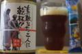 [ビール]伊豆高原ビール 天城越え