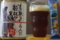 伊豆高原ビール 天城越え