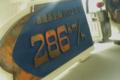 286km/h