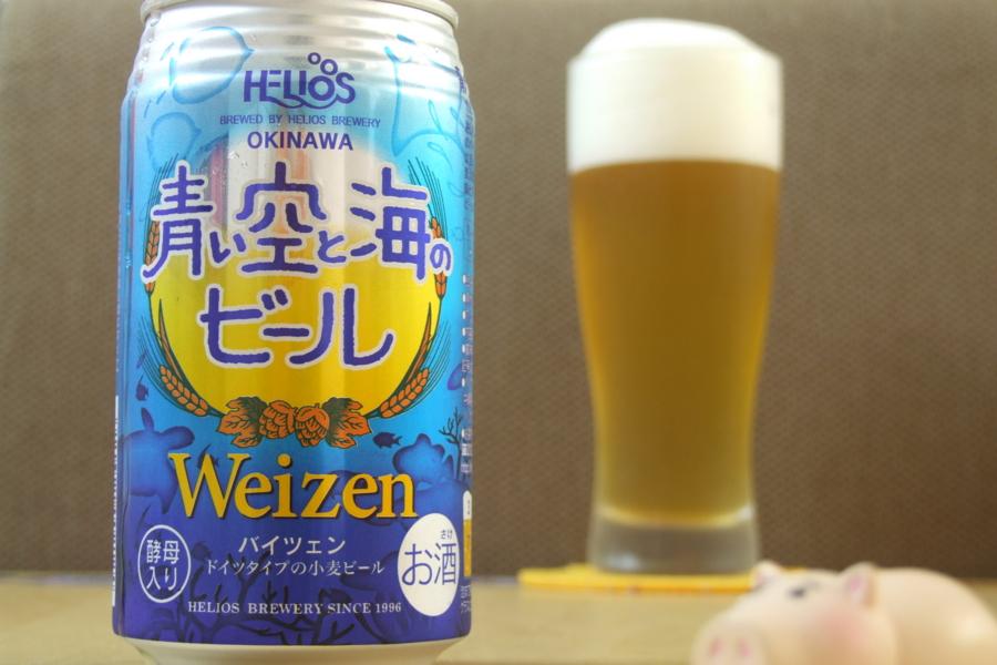 ヘリオス 青い空と海のビール