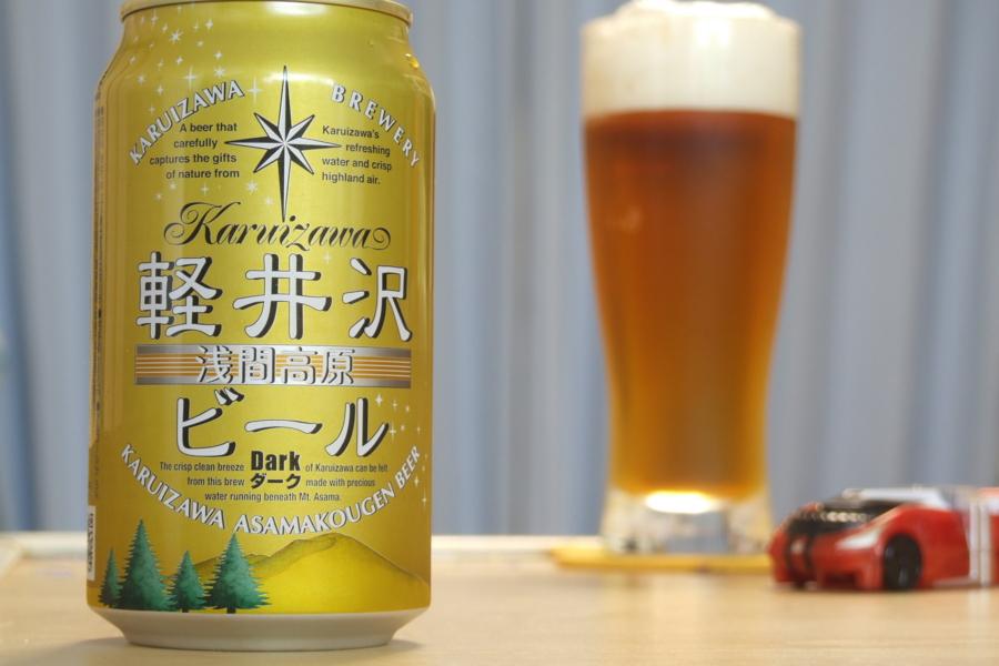 軽井沢ブルワリー ダーク