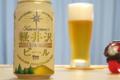 [ビール]軽井沢ブルワリー クリア
