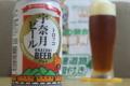 [ビール]宇奈月ビール アルト