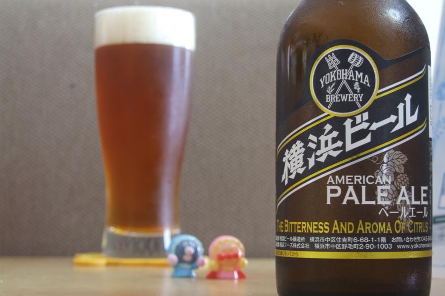 横浜ビール ペールエール