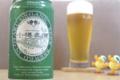 [ビール]小樽麦酒 オーガニックピルスナー