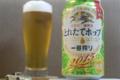 [ビール]キリン 一番搾り とれたてホップ2015