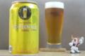 [ビール]サントリー ゴールデンエール