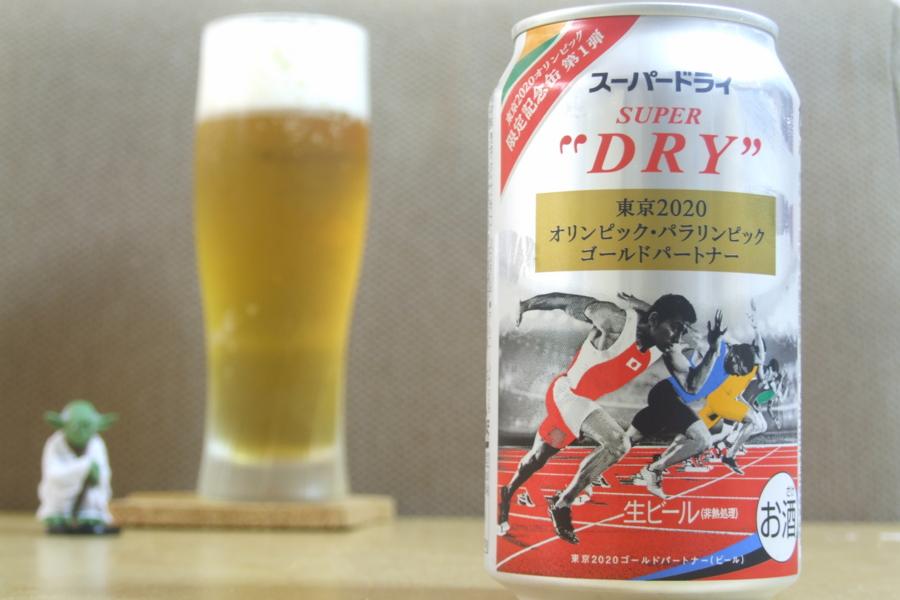 アサヒ スーパードライ 東京オリンピック・パラリンピック限定記念
