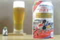 [ビール]アサヒ スーパードライ 東京オリンピック・パラリンピック限定記念