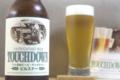 [ビール]八ヶ岳タッチダウン ピルスナー