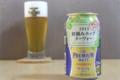 [ビール]サントリー ザ・プレミアムモルツ 2015初摘みホップヌーヴォー