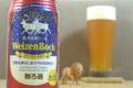 [ビール]銀河高原ビール ヴァイツェンボック