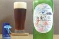[ビール]湘南ビール アルト えのすいオリジナルラベル