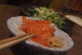 [food]信州サーモン 野沢菜わさび風味