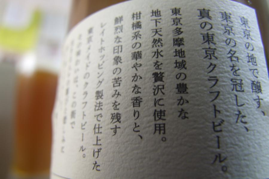 石川酒造 TOKYO BLUES