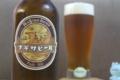 [ビール]ナギサビール ペールエール