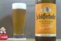 [ビール]Schofferhofer HEFEWEIZEN