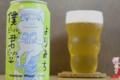 [ビール]ヤッホー 僕ビール、君ビール。よりみち