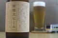 [ビール]カミカゼビール 西国立ビール クリームエール