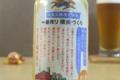 [ビール]一番搾り 横浜づくり
