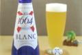 [ビール]Kronenbourg Blanc