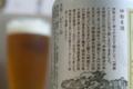 [ビール]伊勢角屋 神都麦酒