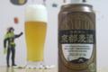 [ビール]京都麦酒 ブロンドエール