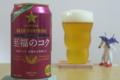 [ビール]サッポロ 至福のコク