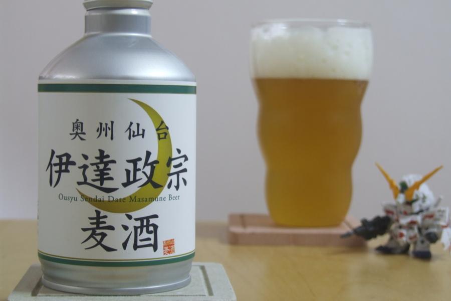 サンケーヘルス 伊達政宗麦酒