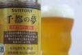 [ビール]サントリー 千都の夢