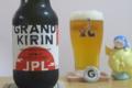 [ビール]グランドキリン JPL