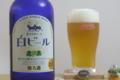 [ビール]銀河高原ビール 白ビール