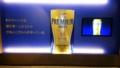 [ビール]サントリー 武蔵野ブルワリー