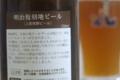 [ビール]石川酒造 明治復刻地ビール