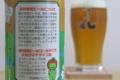[ビール]麗人酒造 信州浪漫エール アルクマ缶