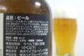 [ビール]横浜ベイブルーイング ベイピルスナー
