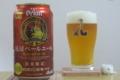 [ビール]オリオンビール 琉球ペールエール