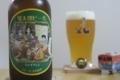 [ビール]大山Gビール 鬼太郎ビール