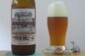 [ビール]門司港地ビール 門司港驛ビール