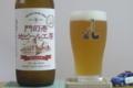[ビール]門司港地ビール ヴァイツェン
