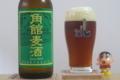 [ビール]角館麦酒