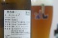 [ビール]TDM1874 IPA#3