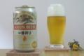 [ビール]一番搾り