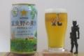 [ビール]サッポロ 富良野の薫り