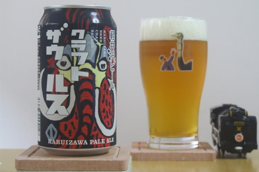 ヤッホー 軽井沢高原ビール クラフトザウルス