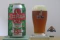 [ビール]ヤッホー 軽井沢高原ビール ESB