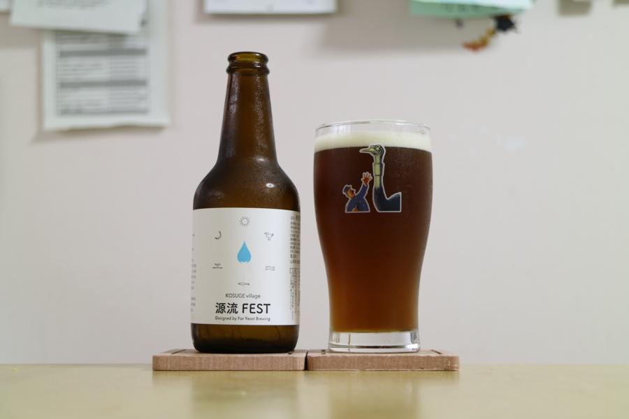 Far Yeast Brewing  源流Fest