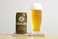 [ビール]COEDO 伽羅