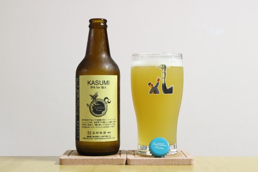 志賀高原 KASUMI for 仙人