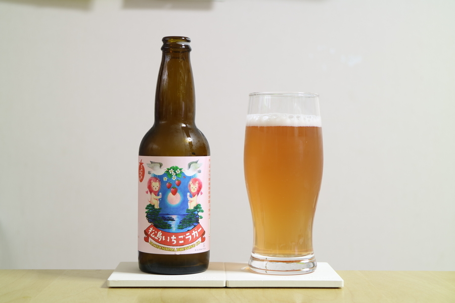 松島ビール 松島いちごラガー